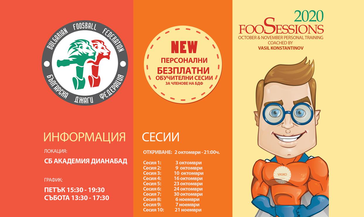 FooSessions: Персонални тренировки през Октомври и Ноември