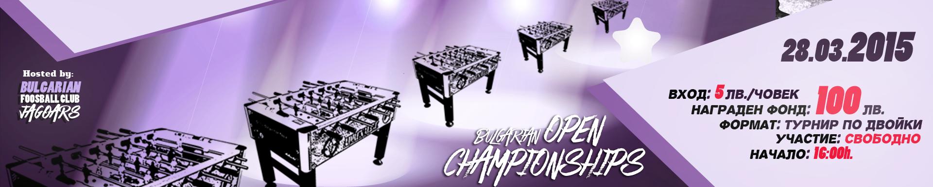 български джага шампионат
