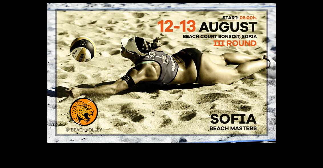 Турнир по плажен волейбол София - Sofia Bеach Masters - Round 3, 12-13 август 2017
