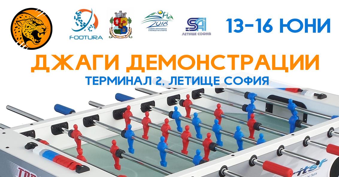 4-дневни джаги демонстрации 13-16 Юни на Летище София