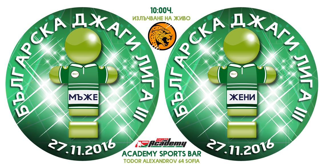 Българска джаги лига 3 - 26 ноември 2016