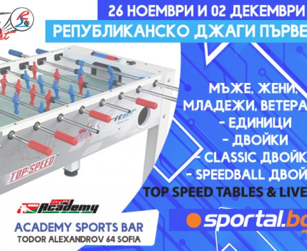 Републиканско джага първенство 2016