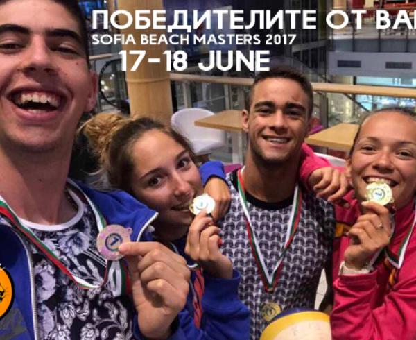 победители плажен волейбол 2017