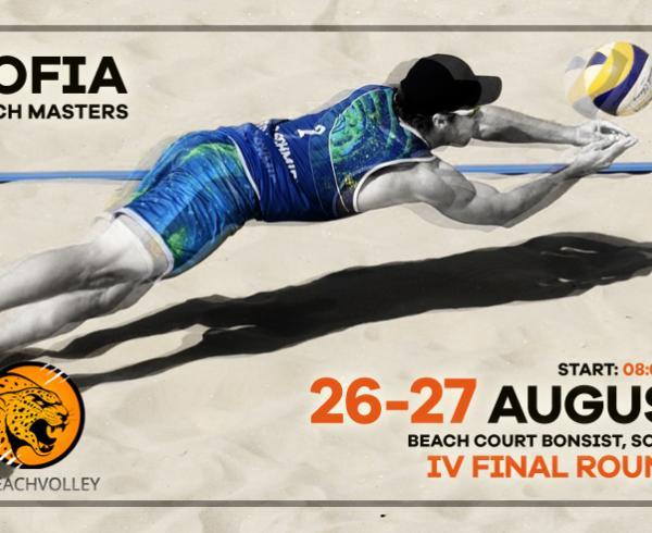 Турнир по плажен волейбол 2017 - Sofia Beach masters 2017