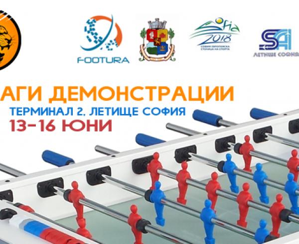Джаги демонстрации на летище София 2017