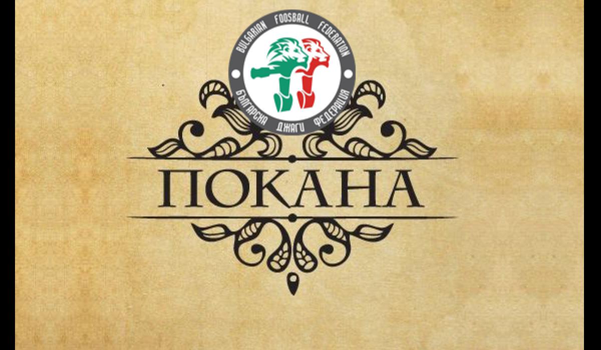 Българска Джаги Федерация 2018