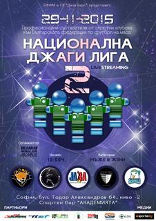 българска джаги лига 2