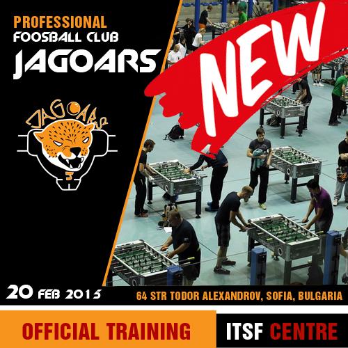 официален тренировъчен център