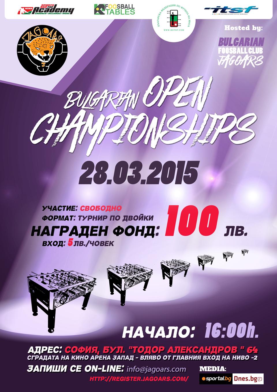 Плакат за българския дбжаги шампионат за 2015