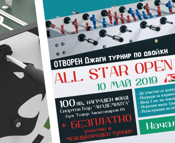 Джаги турнир по двойки 2019
