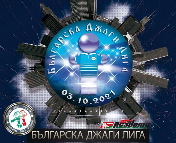 българска джаги лига 2021
