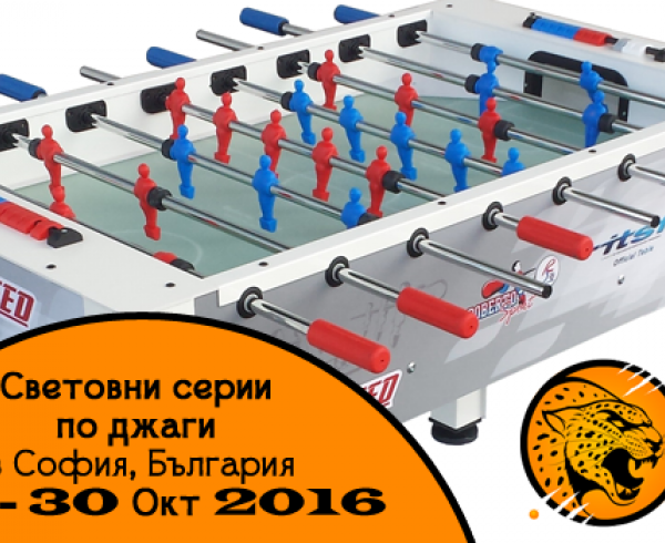 Световни Серии по джаги 2 ще се проведат в София в края на октомври 2016.