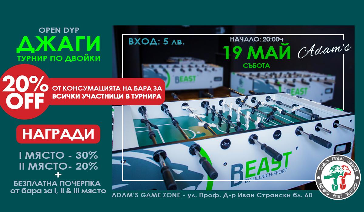 Джаги турнир в софия 2018