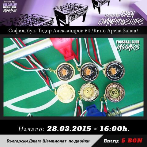 Български джага шампионат 1 2015