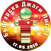 първа българска джаги лига 2015